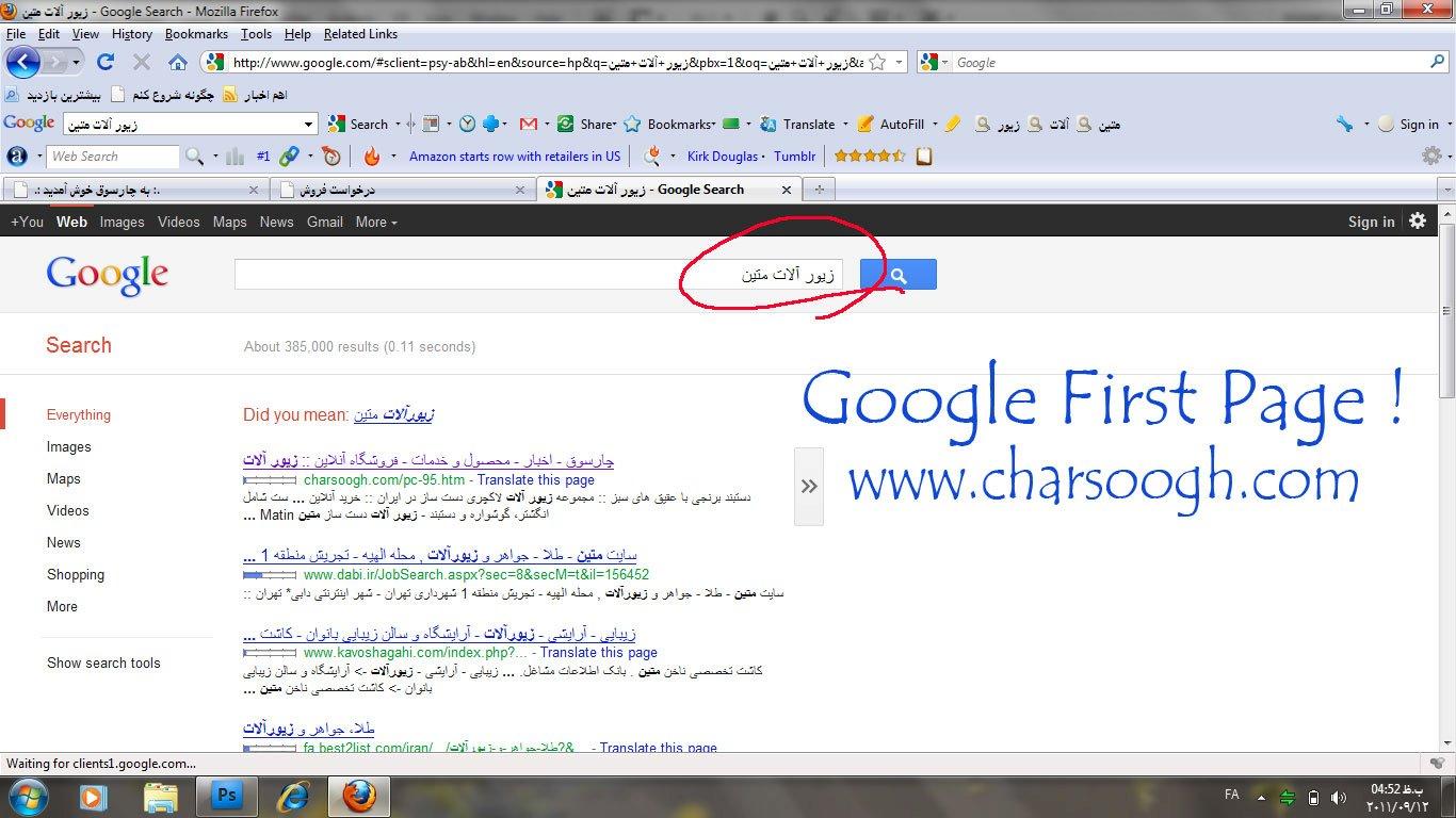 صفحه اول گوگل